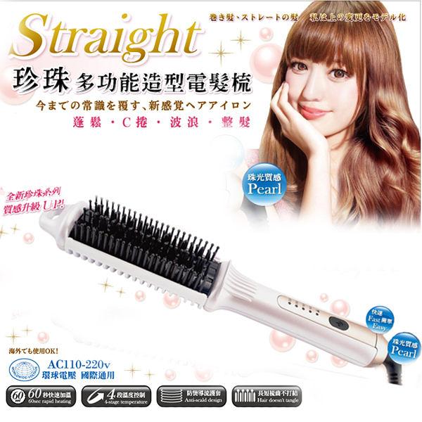星之冠 珍珠多功能造型電髮梳 (購潮8)