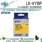 EPSON 12mm LK-4YBP 粉彩系列黃底黑字原廠標籤帶