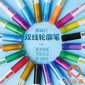 閃亮雙線輪廓筆彩色標記學生用多色手繪熒光套裝空心雙銀光手帳筆【宅貓醬】