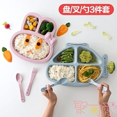 卡通造型餐盤兒童餐具套裝小麥分格盤飯盤碗勺叉【聚可愛】
