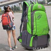 韓版書包旅行包運動大容量後背包女戶外中學生男士旅游背包登山包『CR水晶鞋坊』