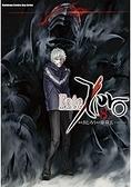 Fate/Zero(8)限