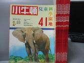 【書寶二手書T9/少年童書_YAJ】小牛頓_41~50期間_共10本合售_大象等