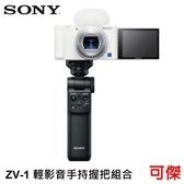 Sony Digital Camera ZV-1GP 白色 相機 類單 手持握把組合 公司貨 送64g卡+手腕帶至2/21 限宅配
