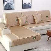沙發套罩夏天冰絲客廳全包沙發墊夏季罩夏季款防滑坐墊冰絲涼席墊 LannaS