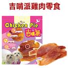吉啃派雞肉零食【超大包180g】正台灣製造