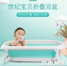 嬰兒摺疊浴盆寶寶洗澡盆兒童可坐躺通用多功能新生兒用品CY 自由角落