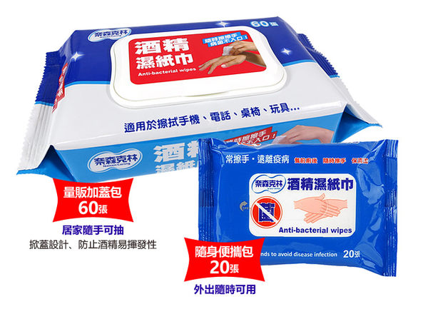 奈森克林 酒精濕紙巾60抽(掀蓋)/包