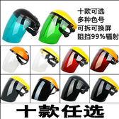 頭戴式電焊面罩防護 焊工焊接焊帽氬弧焊面屏