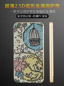 ✿ 3C膜露露 ✿ 【金屬邊框立體浮雕 *彩色鳥籠】HTC Desire 816 手機殼 保護殼 保護套 手機套
