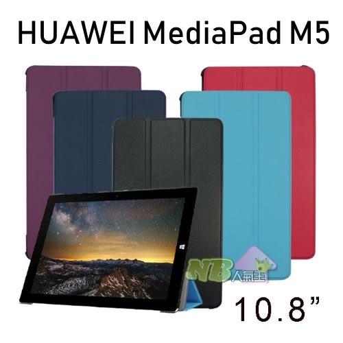 HUAWEI MediaPad M5 10.8吋專用卡斯特三折皮套
