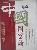 【書寶二手書T1/社會_GUM】中國國富論_原價450_魏孽
