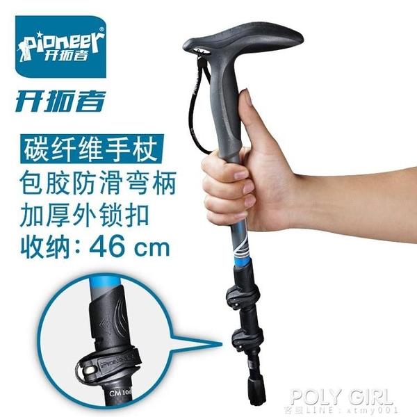 開拓者碳纖維登山杖 碳素超輕外鎖手杖 三節杖伸縮可調節拐杖拐棍 ATF 夏季新品