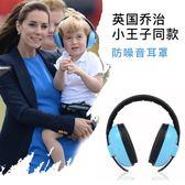 專業嬰兒隔音耳罩兒童寶寶防護防噪音睡眠降噪耳罩耳機睡覺消音   聖誕節歡樂購