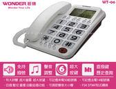 【旺德 WT06】白色&紅色 WONDER 大鈴聲大字鍵可免持撥號音量可調 傳統市室內電話家用電話有線電話