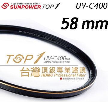SUNPOWER TOP1 UV-C400 Filters 58mm 鈦金屬多層鍍膜UV鏡 保護鏡 超薄框 高透光 防潑水 (泳蓮公司貨)