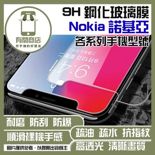 ★買一送一★Nokia NOKIA 7 Plus  9H鋼化玻璃膜 非滿版鋼化玻璃保護貼