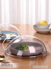 菜罩 家用保溫菜罩防塵防蒼蠅飯菜罩小桌蓋剩菜罩食物罩 【優樂美】