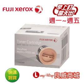 【粉有禮貼紙】Fuij-Xerox 富士全錄 CT201918 原廠黑色碳粉匣 ( 適用機型: DP P255dw/M255z )