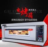 特繽烤箱商用大容量一層大型數顯定時烤箱單層蛋糕面包月餅蛋撻烘培電烤箱igo『櫻花小屋』