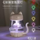 三合一貓咪加濕器七彩燈光小貓小魚辦公室桌面USB迷你加濕器『櫻花小屋』