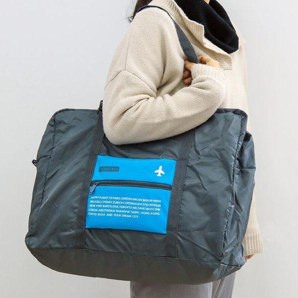 可折疊旅行包手提行李袋女大容量登機包短途出差袋男防水套拉桿箱 全館免運88折