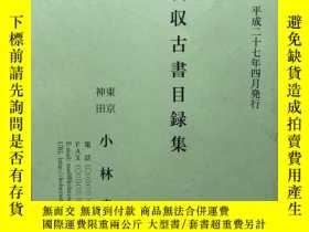 二手書博民逛書店罕見新收古書目錄集(第143號,日文原版)Y171402 神東田