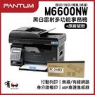 【有購豐】PANTUM 奔圖 M6600NW 再加PC210EV 乙支 複合機 黑白 無線 掃描 影印 雷射 傳真