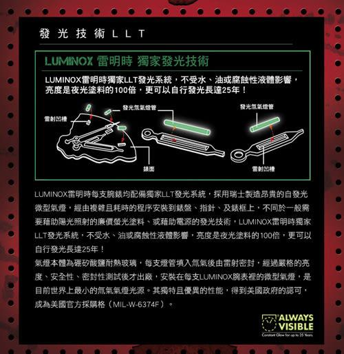 戰場系列藍寶鏡面自動上鍊機械表-黑x米白時標/43mm A1801 LUMINOX 雷明時