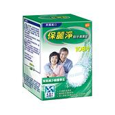 保麗淨 假牙清潔錠 108片【新高橋藥妝】