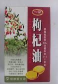 米嶸 中寧枸杞油 0.3gx30顆/盒 德國超臨界萃取