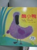 【書寶二手書T7/少年童書_ZIO】醜小鴨精裝版_度布拉卡‧克隆維克