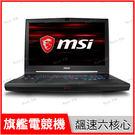 微星 msi GT75-8RG-084 電競筆電【i9 8950HK/17.3吋/NV 1080 8G/固態硬碟/Win10/Buy3c奇展】