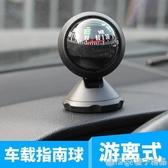 汽車指南針自駕游指路球車載指南針指北針指南球羅盤擺件戶外用品  (橙子精品)
