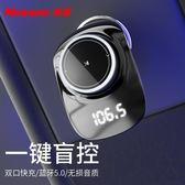紐曼車載藍芽接收器mp3播放器手機連接器車充帶aux汽車用fm發射器 免運