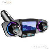 車載MP3播放器多功能藍牙接收器U盤車載充電器汽車點煙器 中秋節限時特惠