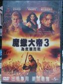 影音專賣店-E04-025-正版DVD*電影【魔蠍大帝3為救贖而戰】-比利贊恩*朗帕爾曼