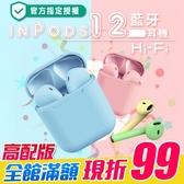 藍芽耳機 馬卡龍耳機 藍芽5.0 [保固三個月] inPods12 無線耳機 運動耳機 磨砂觸感 i12 繽紛 觸控 多色