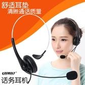 頭戴式耳機手機耳麥雙耳話務員專用耳機電話機無線降噪固話座機 NMS名購居家