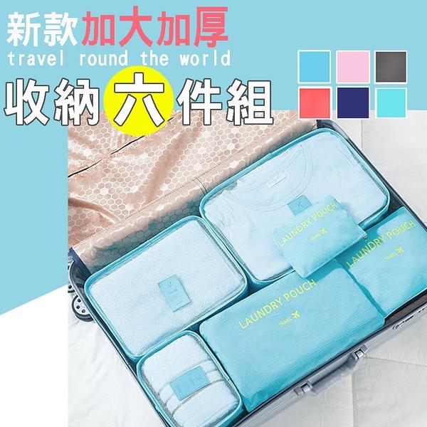 【團購】旅行袋 盥洗包 洗漱袋 旅行包 ★新款加大加厚旅行收納六件組(3色選) NC17010003 ㊝加購網