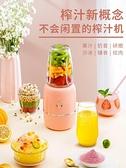 榨汁機 榨汁機家用水果小型多功能炸果蔬打汁料理機便攜迷式迷你榨果汁機 suger