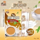 【南紡購物中心】吃貨-防彈奶茶8包/盒 (15g/包)