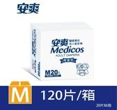 【醫博士】安爽超值型 黏貼式 成人尿褲-M號(20片*6包)