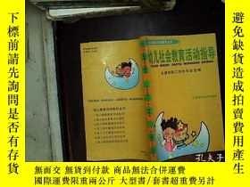 二手書博民逛書店罕見幼兒社會教育活動指導Y180897 王麗婭 北京師範大學出版