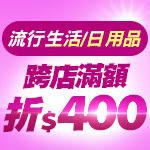 618 流行生活/日用品 跨店消費 滿$2000折$400