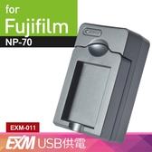 Kamera Fujifilm NP-70 USB 隨身充電器 EXM 保固1年 FinePix F20fd F40fd F20 F40 NP70 可加購 電池(EXM-011)