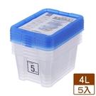 KEYWAY 藍海收納盒5入CR-804...