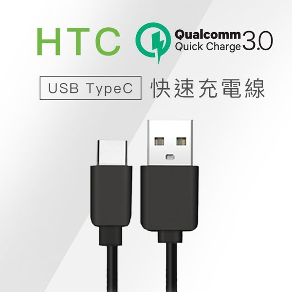 HTC DC M700 Type-C/QC3.0 高速充電線 HTC 10 evo M10、HTC 10、HTC Bolt 原廠高速傳輸線【平行輸入-簡易包裝】