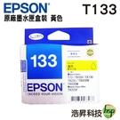 EPSON 133 T133450 黃色 原廠盒裝墨水匣 適用T22/TX120/TX420W/TX320F