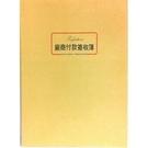 《享亮商城》0062 16K廠商付款簽收簿(平裝)